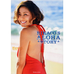 RIKACO'S ALOHA STORY Hawaii Perfect Guide
