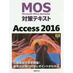 MOS対策テキストAccess 2016 Microsoft Office Specialist