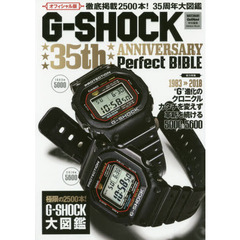 G-SHOCK 35thANNIVERS