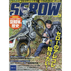 SEROW ONLY vol.3 2017年6月号