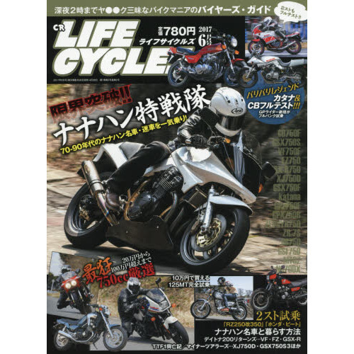 CR LIFE CYCLES 2017年6月号