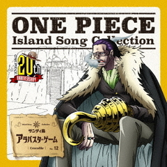 ONE PIECE Island Song Collection サンディ島「アラバスタ・ゲーム」