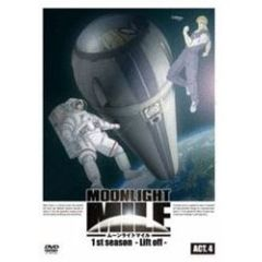 MOONLIGHT MILE 1stシーズン -Lift off- ACT.4[ASBY-3835][DVD] 製品画像