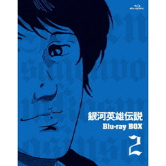 銀河英雄伝説 Blu-ray BOX 2(Blu-ray Disc)
