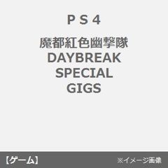 PS4 魔都紅色幽撃隊 DAYBREAK SPECIAL GIGS