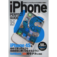 iPhone 4S PERFECT GUIDE 最強のスマホiPhoneの活用術が満載!!