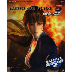 DEAD OR ALIVE 5マスターガイド