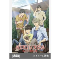 SUPER LOVERS 2017年カレンダー(60%OFF)