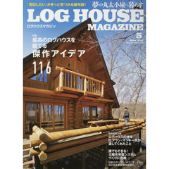 LOG HOUSE MAGAZINE 2017年5月号