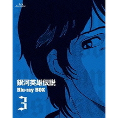 銀河英雄伝説 Blu-ray BOX 3(Blu-ray Disc)