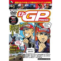 モトGP PRESS Vol.07