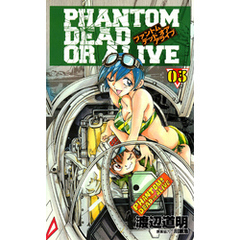 PHANTOM DEAD OR ALIVE 3巻