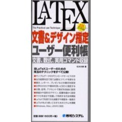 LATEX文書&デザイン指定ユーザー便利帳 文書、数式、実用コマンド収録 The Practical use Technique