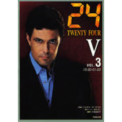 24 TWENTY FOUR 5VOL.3