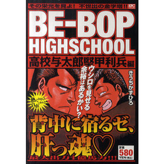 BE-BOP HIGHSCH 堅甲利兵編