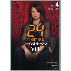 24 TWENTY FOUR 8VOL.4