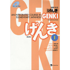 GENKI: An Integrated Course in Elementary Japanese I [Second Edition] 初級日本語 げんき I [第2版]