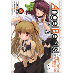 Angel Beats! Heaven's Door 5
