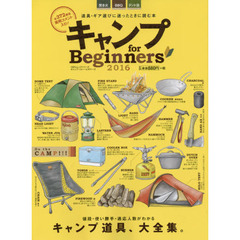 キャンプfor Beginners 2016