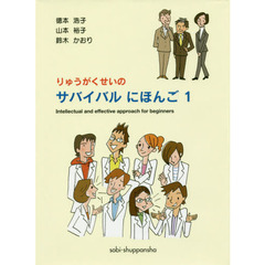 留学生のサバイバル日本語 Intellectual and effective approach for beginners 1