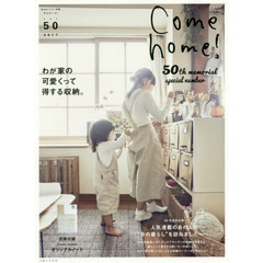 Come home! vol.50