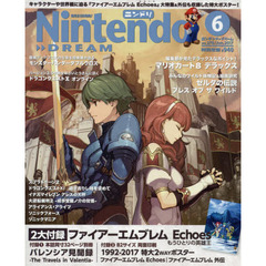Nintendo DREAM 2017年6月号