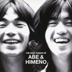 THE BEST SONGS OF ABE&HIMENO<安部俊幸、姫野達也作品集>