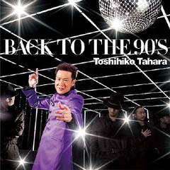BACK TO THE 90's(CD+DVD盤)