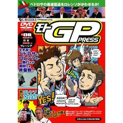 モトGP PRESS Vol.08
