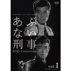 あぶない刑事 DVD-COLLECTION Vol.1