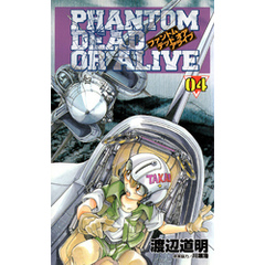 PHANTOM DEAD OR ALIVE 4巻