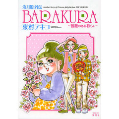海月姫外伝BARAKURA~薔薇のある暮らし~ Another Story of Princess Jellyfish feat.THE CLOVERS
