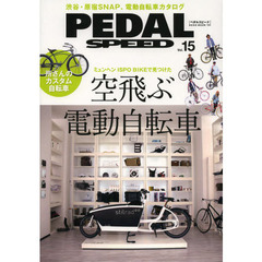 PEDAL SPEED VOL.15