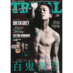 TATTOO TRIBAL vol.54