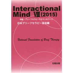 Interactional Mind 8(2015)