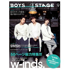 別冊CD&DLでーた「BOYS ON STAGE vol.9 w-inds. 15th ANNIVERSARY EDITION」(セブンネット限定特典付き)