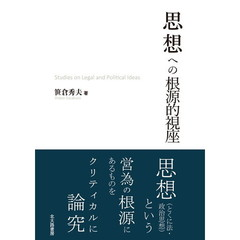 思想への根源的視座 Studies on Legal and Political Ideas