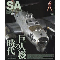 Scale Aviation 2016年11月号