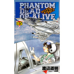 PHANTOM DEAD OR ALIVE 5巻