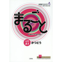 Marugoto: Japanese language and culture Starter A1 Coursebook for communicative language activities / まるごと 日本のことばと文化 入門 A1 かつどう