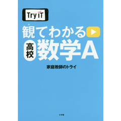 Try IT観てわかる高校数学A