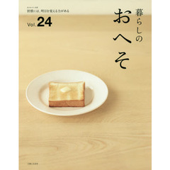 暮らしのおへそ The stories of various people and their everyday routines. Vol.24 習慣には、明日を変える?