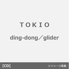ding-dong/glider