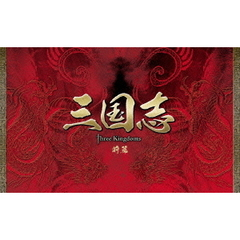 三国志 Three Kingdoms 前篇 DVD-BOX <20000セット限定生産>