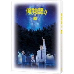俺物語!! Vol.3(Blu-ray Disc)