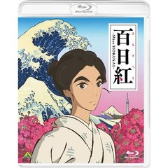百日紅~Miss HOKUSAI~(Blu-ray Disc)
