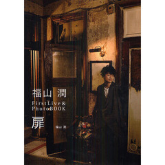扉 福山潤FirstLive&PhotoBOOK