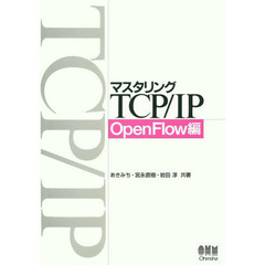 マスタリングTCP/IP OpenFlow編