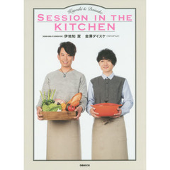 SESSION IN THE KITCHEN キヨシ&ダイスケ