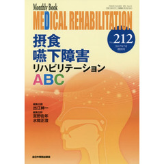 MEDICAL REHABILITATION Monthly Book No.212(2017年7月増刊号)